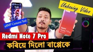 Redmi Note 7 Pro কেনেকুৱা চাঁও আহক || Unboxing First Impression Camera Samples || Digital Unboxing
