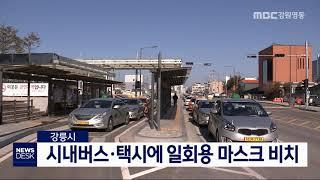 투/강릉시, 시내버스·택시에 마스크 비치