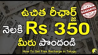 How to get free recharge in telugu   how to earn free recharge on android   100% get free recharge