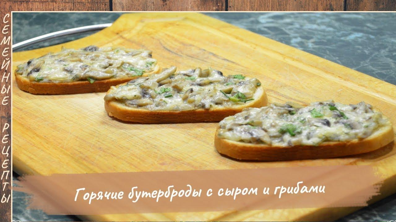 Вкусные горячие бутерброды в духовке рецепты