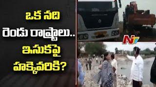 వికారాబాద్ జిల్లాలో ఇసుక తవ్వకాల ఫై తెలంగాణ - కర్ణాటక మధ్య వివాదం | NTV