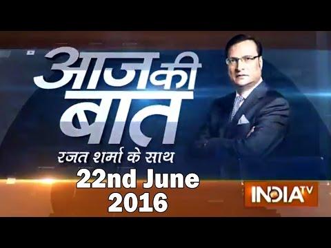 Aaj Ki Baat with Rajat Sharma | 22nd June, 2016 ( Part 1 ) - India TV