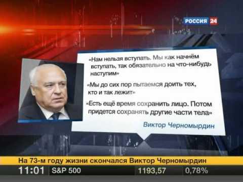 Афоризмы Виктора Черномырдина