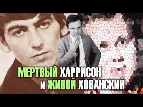 Мертвый Харрисон и Живой Хованский (Видеочат)