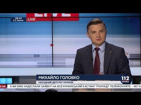 Михайло Головко щодо зустрічі Трамп-Путін, оновлення ЦВК та дієвості Антикорупційного суду