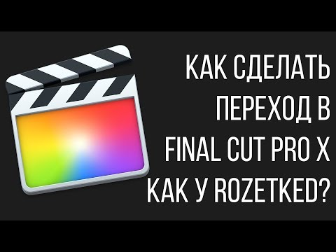 как в final cut pro удалить видео