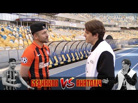 Динамо проти Шахтаря. Анатоліч проти Беднякова
