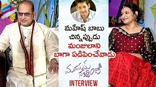 Krishna Reveals Mahesh Babu and Manjula Childhood Memories | Manasuku Nachindi Interview | Sundeep