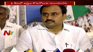 YCP MLA Alla Ramakrishna Reddy to Attend CBI Probe Today |  Alla Ramakrishna Reddy Latest News | NTV
