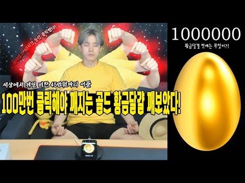 100만번 클릭해야 깨지는 세상에서 제일 비싼 골드 황금달걀 40시간만에 깨보았습니다! - 허팝 (1000000 Gold egg tamago)