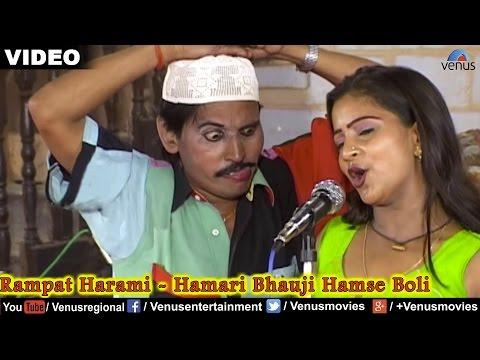 Rampat Harami - Hamari Bhauji Hamse Boli (chapak Ke Ganna Ma) video