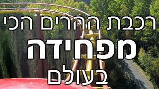 The scariest roller coaster in the world! - הרכבת הרים הכי מפחידה בעולם!