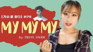 Download Lagu [가사;를 읽다] 드디어 트로이시반 HOT한 신곡🔥 MY MY MY 자세한 가사 해석 🎶 ㅣ 너무 치명적인, 너무 섹시한 팝송추천🌹 Gratis STAFABAND