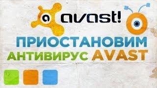 Как Временно Приостановить Антивирус Avast