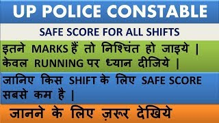 Up police constable safe score for all shifts | expected cut off | expected final cut off