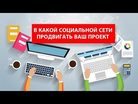 SMM . В какой социальной сети продвигать ваш проект.