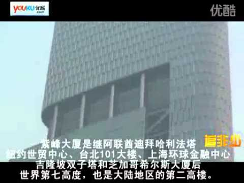 世界第七高楼---南京紫峰大厦450m
