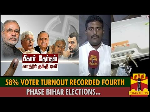 Exclusive : 58% Voter Turnout Recorded Fourth Phase of Bihar Polls - Election Commission