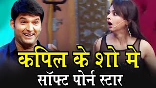 ADULT फिल्म Actress Monica की Kapil Sharma Show में ENTRY