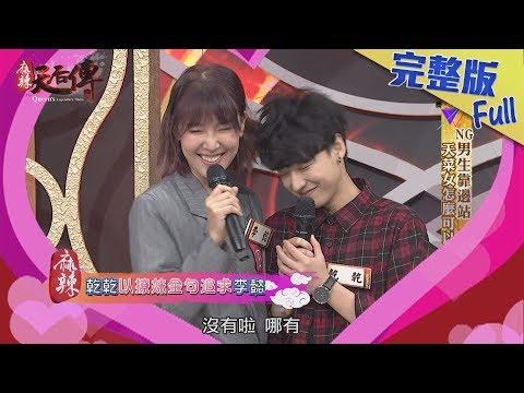 台綜-麻辣天后傳-20190212 NG男生靠邊站 天菜女怎麼可以這麼帥?