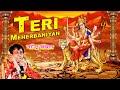 Navratri Special Bhetein    Teri Meherbaniyan    Narendra Chanchal    Anmol Bhajan thumbnail