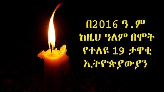 Top 19 Famous Ethiopian People Who Died In 2016 | በ2016 ዓ.ም ያረፉ ታዋቂ ኢትዮጵያውያን