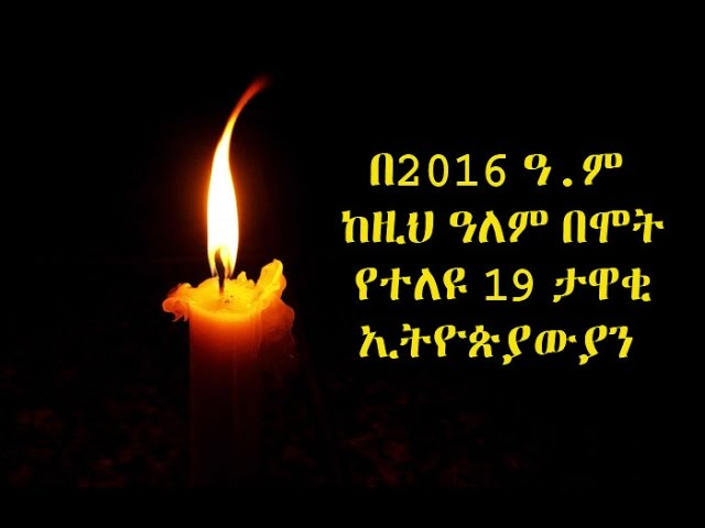 Top 19 Famous Ethiopian People Who Died In 2016