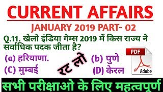 Gk in Hindi   January Current Affairs 2019 in hindi For Railway,Scc gd, Up police,upsc,ibps
