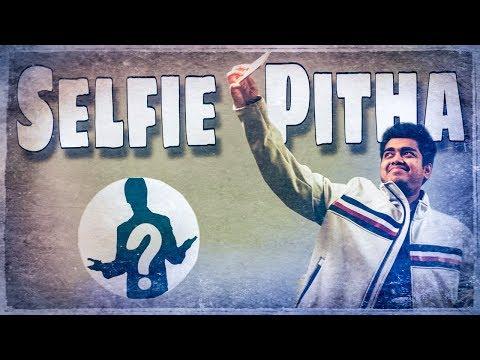 Selfie Pitha | সেলফি পিঠা !