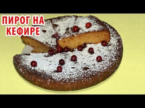 Пирог на кефире (очень легкий рецепт). Простой рецепт вкусной выпечки к чаю. ПОЛЕЗНЫЕ СОВЕТЫ Х