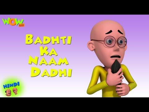 Badhti Ka Naam Dadhi - Motu Patlu in Hindi WITH ENGLISH, SPANISH & FRENCH SUBTITLES thumbnail