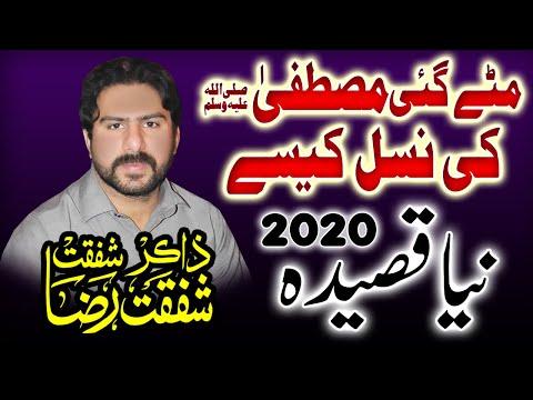 Zakir Shafqat Raza Shafqat || New Qasida 2020 || Mite Gi Mustafa s.a Ki Nasal Kese || Full Qasida