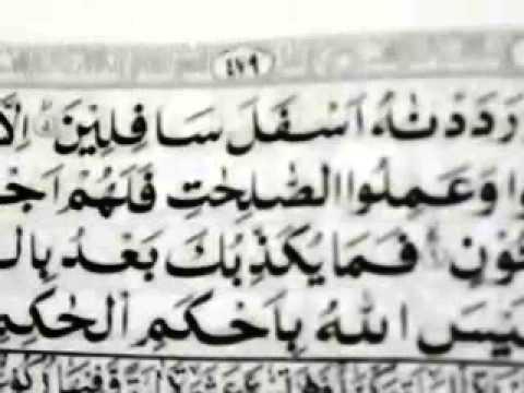 Belajar Qiroah Lagu Bayyati Surah At-tin video