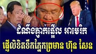 ដំណឹងក្តៅៗ ! ហ៊ុនសែន លែងទុកចិត្តអ្នកណាទាំងអស់ក្រៅពីកូន, RFA Khmer News, Cambodia News