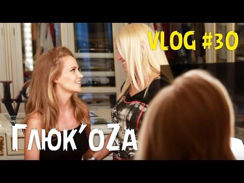Глюк'oZa Beauty Vlog: Александра Мингалева