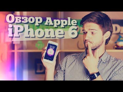 Обзор iPhone 6. Больше, значит лучше?