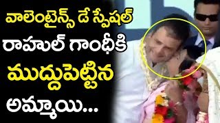 Woman Kisses Rahul Gandhi on Stage in Gujarat | Rahul Gandhi | Top Telugu Media