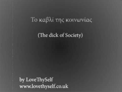 To Kavli tis Koinonias (ena tragoudi twn LoveThySelf)