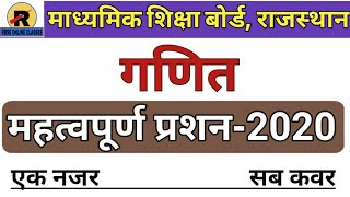 RBSE/BSER CLASS-10TH MATHS IMPORTANT QUESTIONS-2020 || कक्षा-10 गणित महत्वपूर्ण प्रशन-2020