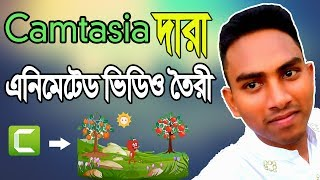 How To Make Animated Video With Camtasia 9 & Camtasia 8 Bangla Tutorial