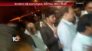 CM KCR gets Grand Welcome in Karnataka | KCR Meet Devegowda and Kumaraswamy