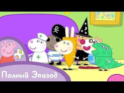 Свинка Пеппа - S01 E38 Маскарад (Серия целиком)