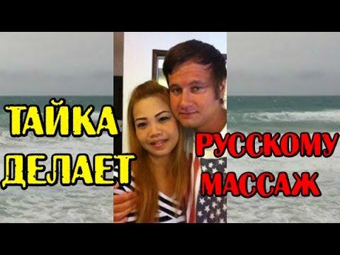 Тайка делает русскому массаж. Тайский массаж, работа Нитт в России.
