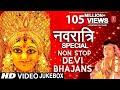 नवरात्री Special Non Stop Devi Bhajans I GULSHAN KUMAR I SONU NIGAM I HARIHARAN I SURESH WADKAR