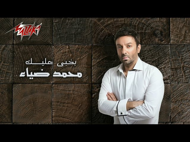 Bakhabi Aleek- Audio - Mohamed Diaa بخبى عليك - محمد ضياء