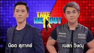 น๊อต & เบสท์ - Take Me Out Thailand ep.25 S12 (24 ก.พ. 61) FULL HD