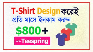 Teespring Bangla Tutorial - How to earn from Teespring by T-shirt design