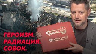 Chernobyl in TV show and in life / Redaktsya