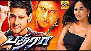 Business Man - Bathra | Mahesbabu Super Hit Tamil Full Movie HD |Tamil Super Hit movie