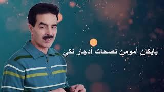 El Houcine Amrrakchi : Alllah Allah Yamoulana - Ramadan